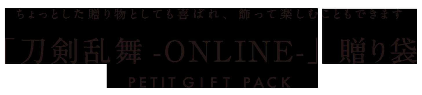 「刀剣乱舞 -ONLINE-」贈り袋 PETIT GIFT PACK